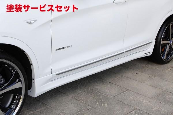 ★色番号塗装発送サイドステップ【エクスクルージブ ゼウス】BMW X3 【 LUV LINE 】 サイドステップ 未塗装品 | BMW X3 X3 xDrive20i(DBA-WX20) X3 xDrive20d BluePerformance(LDA-WY20) X3 xDrive28i(DBA-WX20) X3 xDrive35i(DBA-WX35) (M Sportパッケジ付き