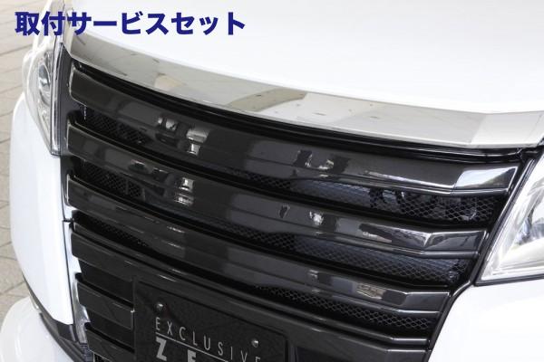 【関西、関東限定】取付サービス品フロントグリル【エクスクルージブ ゼウス】ノア 【 GRACE LINE 】 フロントグリル 未塗装品 | NOAH(ZRR80G) NOAH HYBRID(ZWR80G) (G/ X / X V package) (HYBRID G / X) 2014/1 -