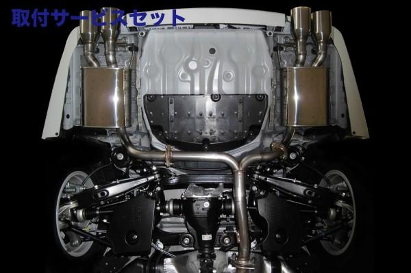 【関西、関東限定】取付サービス品ステンマフラー【エクスクルージブ ゼウス】マークX 【 Prussian Blue 】 エキゾーストシステム 2.5L ガソリン2WD | MARK X (GRX130) 250G/250G Fpackage 後期 2012/8 -