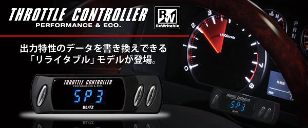 ヴェロッサ   スロットルコントローラー【ブリッツ】THROTTLE CONTROLLER Series ヴェロッサ JZX110 [1JZ-FSE] 01/07- THROTTLE CONTROLLER RW