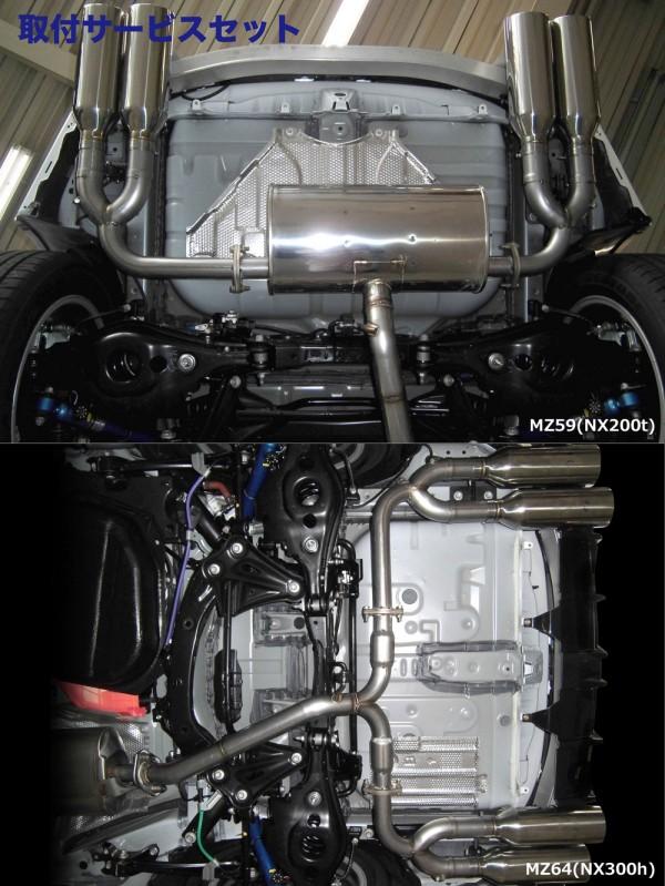 【関西、関東限定】取付サービス品ステンマフラー【エクスクルージブ ゼウス】レクサス 【 LUV LINE 】 エキゾーストシステム左右4本出し (MZ64) NX300h | LEXUS NX NX200t(AGZ1#) NX300h (AYZ1#) 2014/7 -