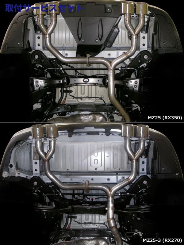 【関西、関東限定】取付サービス品ステンマフラー【エクスクルージブ ゼウス】レクサス 【 LUV LINE 】 エキゾーストシステム左右4本出し (MZ25) 350 2WD/4WD   LEXUS RX RX350 (GGL1#W) RX270 (AGL10W) 前期 2009/1 - 2012/3