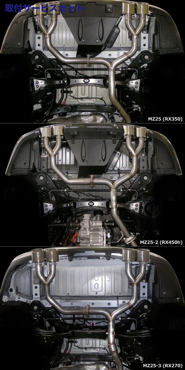 【関西、関東限定】取付サービス品ステンマフラー【エクスクルージブ ゼウス】レクサス 【 LUV LINE 】 エキゾーストシステム左右4本出し (MZ25) 350 2WD/4WD | LEXUS RX RX450h(GYL1#W)/RX350 (GGL1#W) RX270 (AGL10W) (F SPORT、エアロバンパー付車) 後期 2