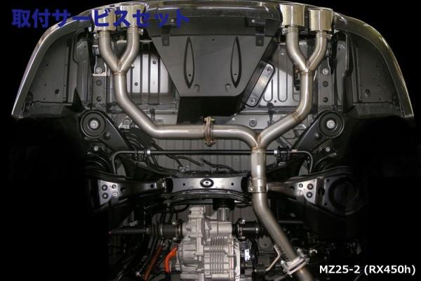 【関西、関東限定】取付サービス品ステンマフラー【エクスクルージブ ゼウス】レクサス 【 LUV LINE 】 エキゾーストシステム左右4本出し (MZ25-2) 450 2WD/4WD | LEXUS RX RX450h (GYL1#W) 前期 2009/4 - 2012/3