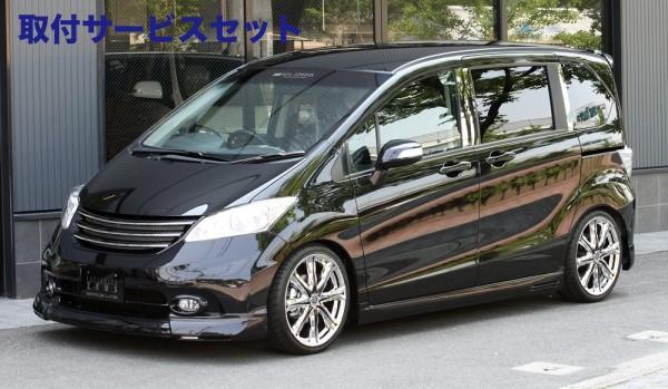 【関西、関東限定】取付サービス品エアロ 3点キットC / ( FRハーフタイプ )【エクスクルージブ ゼウス】フリード 【 GRACE LINE 】 4点KIT(F,S,R,LED) 未塗装品 | FREED (GB3.4) 純正エアロ付き車除く 中期 2011/10 - 2014/3
