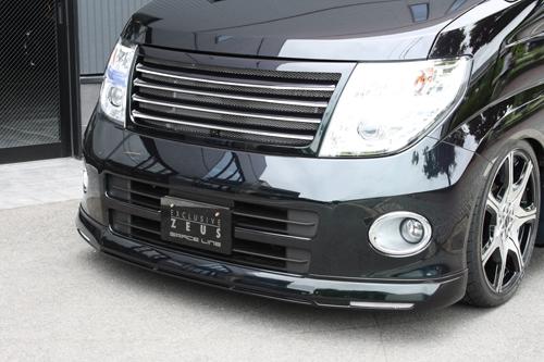 フロントハーフ【エクスクルージブ ゼウス】GRACE LINE フロントハーフスポイラー QX1塗装済 エルグランド E51 ハイウェイスター 後期 2004/8-2010/7