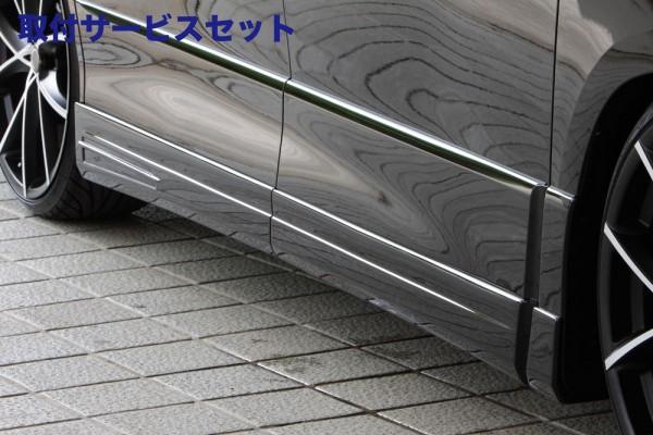 【関西、関東限定】取付サービス品サイドステップ【エクスクルージブ ゼウス】アルファード 【 GRACE LINE 】 サイドステップ 202塗装済 | ALPHARD (GGH/ANH) S grade 前期 2008/5 - 2011/10