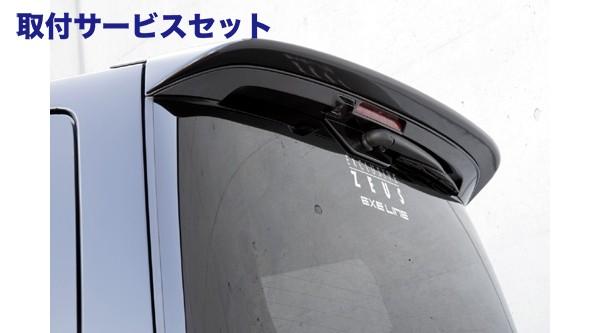 【関西、関東限定】取付サービス品リアウイング / リアスポイラー【エクスクルージブ ゼウス】エルグランド 【 EXE LINE 】 リアウイング KH3塗装済品 | ELGRAND (E51) 前期 2002/5 - 2004/7
