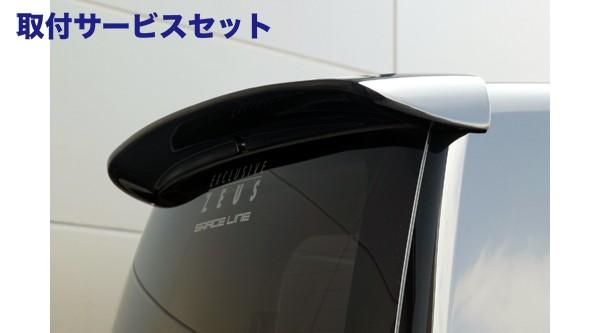【関西、関東限定】取付サービス品リアウイング / リアスポイラー【エクスクルージブ ゼウス】GRACE LINE リアウイング 未塗装品 ヴォクシー ZRR V/X/TRANS-X grade 前期 2007/6 - 2010/3
