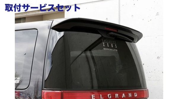 【関西、関東限定】取付サービス品リアウイング / リアスポイラー【エクスクルージブ ゼウス】GRACE LINE リアウイング 未塗装品 エルグランド E51 XL/X/VG/V 後期 2004/8-2010/7