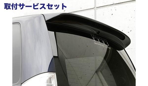 【関西、関東限定】取付サービス品リアウイング / リアスポイラー【エクスクルージブ ゼウス】GRACE LINE リアウイング 未塗装品 | ヴォクシー (AZR) V/X/TRANS-X grade 後期 2004/8 - 2007/5