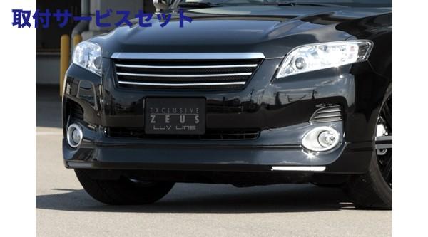 【関西、関東限定】取付サービス品フロントハーフ【エクスクルージブ ゼウス】ヴァンガード 【 LUV LINE 】 フロントハーフスポイラー 未塗装品 | VANGUARD 240S(ACA3#) 前期 2007/8 - 2010/1