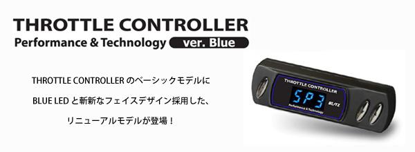 ZC11/21/31/71 スイフト | スロットルコントローラー【ブリッツ】THROTTLE CONTROLLER Series スイフトスポーツ ZC31S [M16A] 05/09- THROTTLE CONTROLLER BLUE
