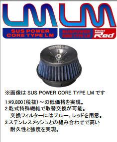 ハスラー | エアクリーナー キット【ブリッツ】ハスラー MR31S SUS POWER CORE TYPE LM カラー:レッド