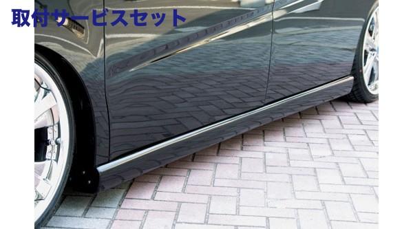 【関西、関東限定】取付サービス品サイドステップ【エクスクルージブ ゼウス】ステップワゴン 【 GRACE LINE 】 サイドステップ B92P塗装済品 | STEP WGN (RG1.2) MC後 2007/11 - 2009/9