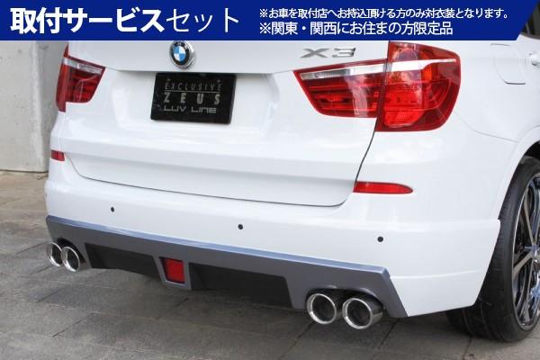 【関西、関東限定】取付サービス品BMW X3 F25   リアバンパーカバー / リアハーフ【エクスクルージブ ゼウス】BMW X3 F25 WY20/WX20/WX35 Rear Half Spoiler