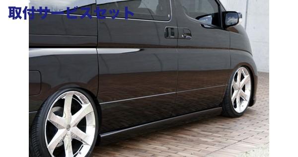 【関西、関東限定】取付サービス品E51 エルグランド | サイドステップ【エクスクルージブ ゼウス】エルグランド 後期 ( E51 ) GRACE LINE サイドステップ QX1カラー 塗装済
