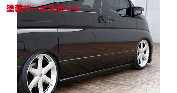 ★色番号塗装発送E51 エルグランド | サイドステップ【エクスクルージブ ゼウス】エルグランド 後期 ( E51 ) GRACE LINE サイドステップ QX1カラー 塗装済