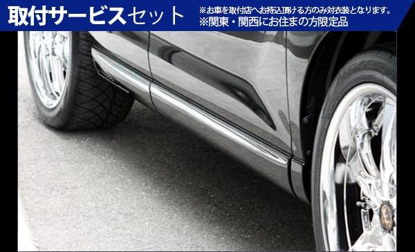 【関西、関東限定】取付サービス品Z51 ムラーノ | サイドステップ【エクスクルージブ ゼウス】MURANO Z51 後期 LUV LINE Side Step