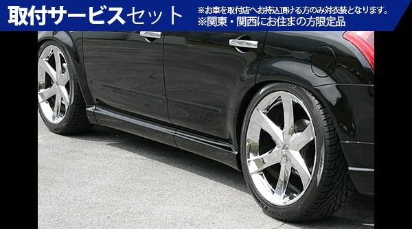 【関西、関東限定】取付サービス品Z50 ムラーノ | サイドステップ【エクスクルージブ ゼウス】ムラーノ LUV-LINE サイドステップ