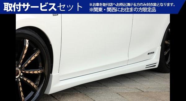 【関西、関東限定】取付サービス品LEXUS CT200h | サイドステップ【エクスクルージブ ゼウス】LEXUS CT200h GLMRS LINE Side Step メーカー塗装 212:ブラック