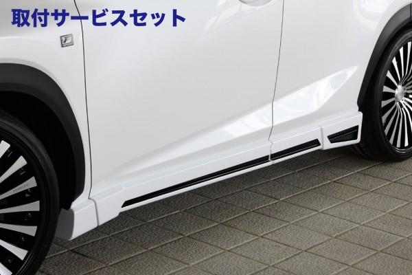 【関西、関東限定】取付サービス品レクサス NX | サイドステップ【エクスクルージブ ゼウス】LEXUS NX200t/300h 前期 LUV LINE サイドステップ