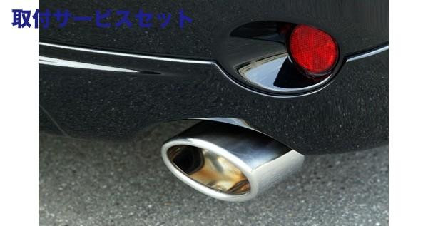 【関西、関東限定】取付サービス品70/75 ノア   マフラーカッター【エクスクルージブ ゼウス】ノア G/X/YYグレード (ZRR70G) 後期 GRACE-LINE Exhaust Cutter(2WD専用)