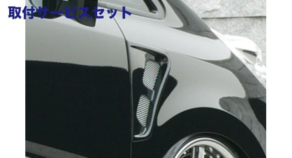【関西、関東限定】取付サービス品RG1-4 ステップワゴン | フェンダーダクト【エクスクルージブ ゼウス】RG1.2 STEP WGN 後期 EXE LINE フェンダーダクト
