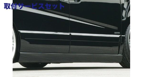 【関西、関東限定】取付サービス品RG1-4 ステップワゴン | サイドステップ & / ドアパネル 4dr【エクスクルージブ ゼウス】RG1.2 STEP WGN 後期 EXE LINE サイドステップ&サイドパネル