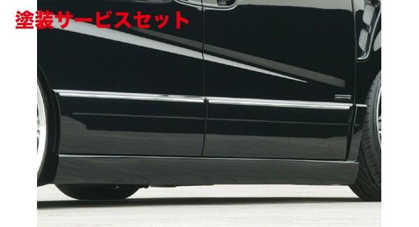 ★色番号塗装発送RG1-4 ステップワゴン | サイドステップ & / ドアパネル 4dr【エクスクルージブ ゼウス】RG1.2 STEP WGN 後期 EXE LINE サイドステップ&サイドパネル