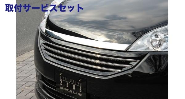 【関西、関東限定】取付サービス品RG1-4 ステップワゴン | フロントグリル【エクスクルージブ ゼウス】ステップワゴン 後期 ( RG1/2 ) GRACE-LINE フロントグリル メーカー塗装品