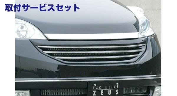 【関西、関東限定】取付サービス品RG1-4 ステップワゴン   フロントグリル【エクスクルージブ ゼウス】RG1.2 STEP WGN 後期 EXE LINE フロントグリル