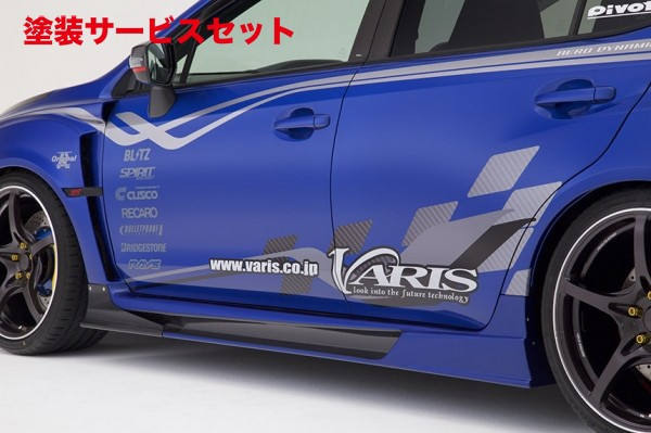 ★色番号塗装発送WRX VA STI S4   サイドステップ【バリス】WRX STI&S4 VAB/VAG ARISING 2 SIDE SKIRT+SHROUD FRP+FRP