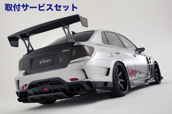 【関西、関東限定】取付サービス品GVB インプレッサSTI | GT-WING【バリス】SUBARU WRX STI GVB/GVF WIDE BODY KIT Ver.2 GT-WING for STREET 1600mm HIGH:B 翼端版 II