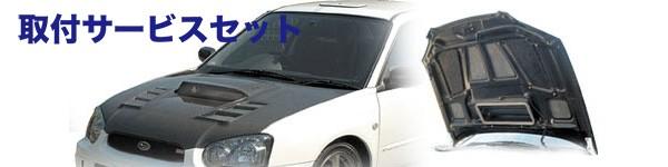 【関西、関東限定】取付サービス品GD インプレッサ | ボンネットフード【バリス】インプレッサ GDB (A B) クーリングボンネット (ダクトカバー付・インタ-ク-ラ-用エアガイド付) カーボン クリアコーティング(ウレタン系クリア塗装