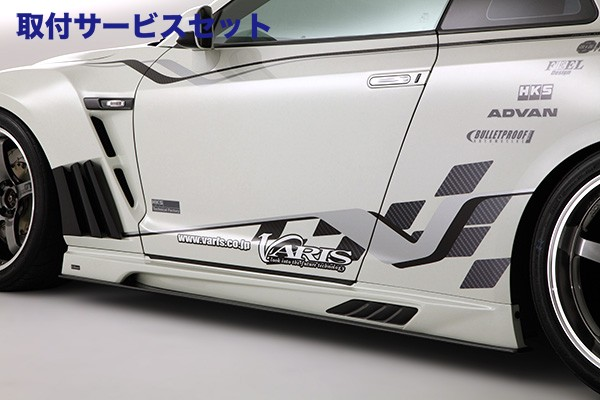 【関西、関東限定】取付サービス品GT-R R35 | サイドステップ【バリス】R35GT-R 2013Ver. SIDE SKIRT UNDER BOARD部 CARBON & SIDE LOUVER部 CARBON)