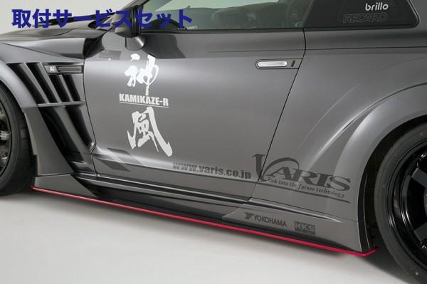 【関西、関東限定】取付サービス品GT-R R35 | サイドステップ【バリス】R35 GT-R KAMIKAZE R Super Sonic WIDE用SIDE SKIRT SET FRP+CARBON