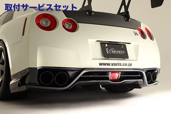 【関西、関東限定】取付サービス品GT-R R35 | リアアンダー / ディフューザー【バリス】R35GT-R 2013Ver. REAR UNDER SKIRT  CARBON+FRP