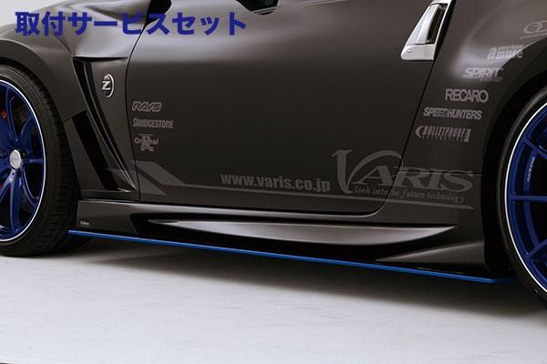 【関西、関東限定】取付サービス品Z34 | サイドステップ【バリス】Z34 FAIRLADY Z ARISING -II 交換部品 UNDER BOARD単品 CARBON