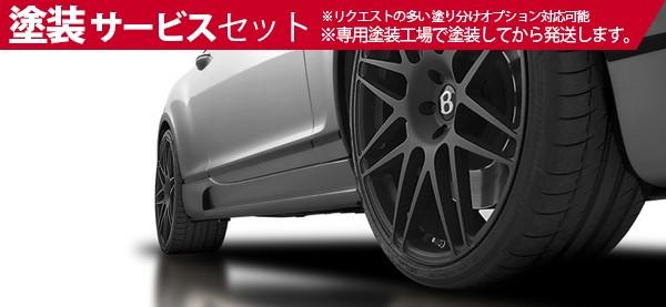 ★色番号塗装発送BENTLEY Continental GT | サイドステップ【ヴォルシュテイナー】BENTLEY コンチネンタルGT 2003-2010 BR9 SideSkirt DVWP+Intergrated Aerodynamic Carbon Fiber Sill