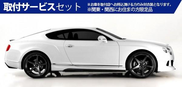 【関西、関東限定】取付サービス品BENTLEY Continental GT   サイドステップ【ヴォルシュテイナー】BENTLEY GT W12 Coupe BR10 後期 サイドステップ カーボン