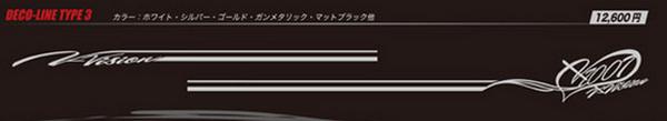 汎用   ステッカー【ブイビジョン】Sticker Deco-Line TYPE3 ガンメタリック