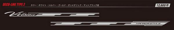 汎用 | ステッカー【ブイビジョン】Sticker Deco-Line TYPE2 シルバー