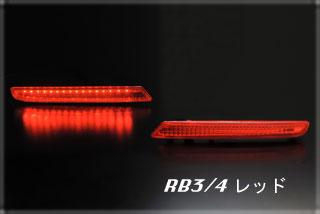 リフレクター【ブイビジョン】オデッセイRB3/4 V-VISION エアロ専用LEDリフレクター