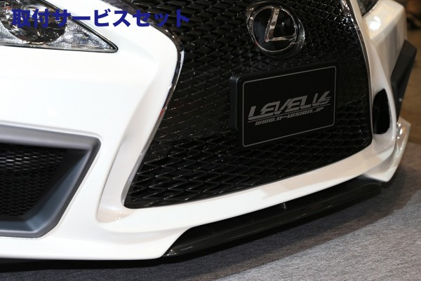 【関西、関東限定】取付サービス品フロントバンパー【ブイビジョン】レクサス LEXUS IS250/350 フロントバンパースポイラー