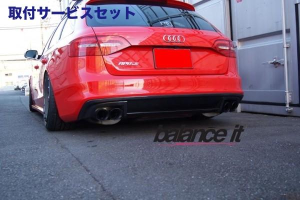 【関西、関東限定】取付サービス品Audi A4 B8 | リアアンダー / ディフューザー【バランスイット】AUDI S4/A4(B8.5) S-line facelift rear diffuser FRP