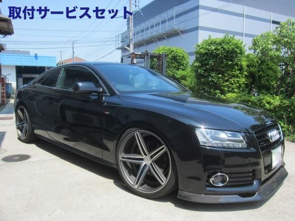 【関西、関東限定】取付サービス品Audi A5 | サイドステップ【バランスイット】AUDI A5 SPORTSBACK (2008~) サイドスカート FRP