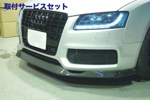 【関西、関東限定】取付サービス品Audi A5 | フロントリップ【バランスイット】AUDI S5 (2008-2011) カーボンフロントリップスポイラー カーボン
