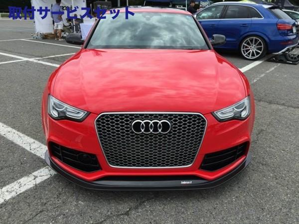 【関西、関東限定】取付サービス品Audi A5 | フロントリップ【バランスイット】AUDI RS5 2010- Front Lip Spoiler FRP