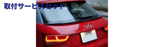 【関西、関東限定】取付サービス品Audi A1 アウディ A1 | トランクスポイラー / リアリップスポイラー【バランスイット】Audi S1/A1balance it リアウエストスポイラー FRP製